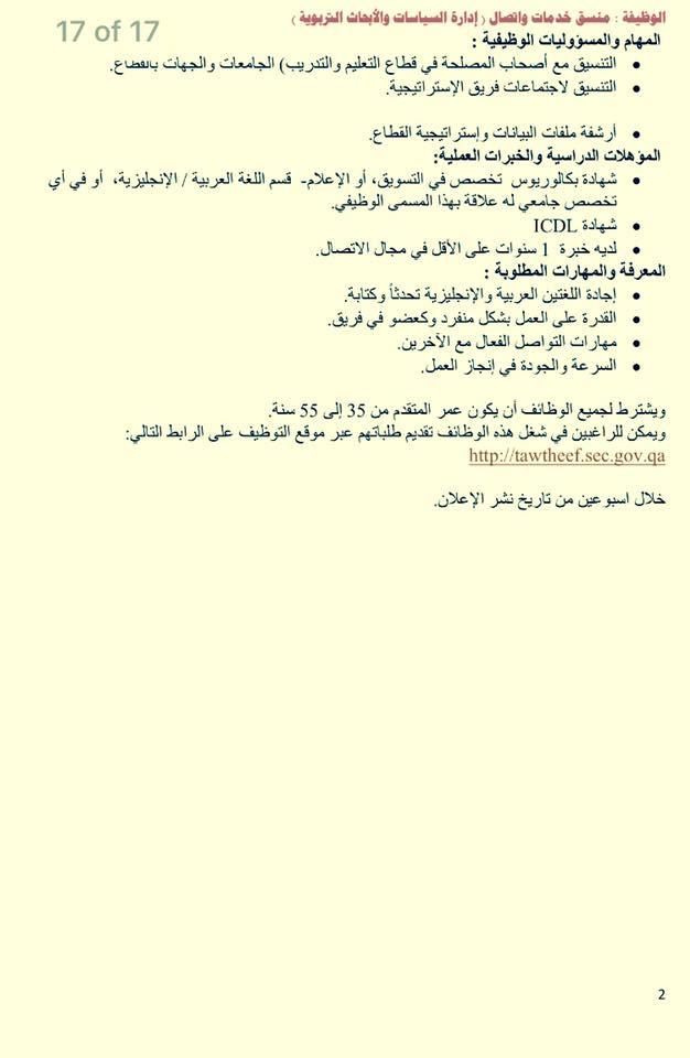 """عاجل.. مطلوب لوزارة التعليم بدولة قطر """"خبراء واخصائين وباحثين"""" تخصصات مختلفة 11"""