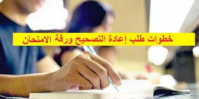 """Résultat de recherche d'images pour """"تصحيح ورقة"""""""