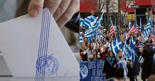 Ψήφισμα: Πρέπει οι Έλληνες του εξωτερικού να μπορούν να ψηφίζουν;