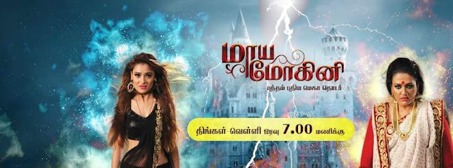 Maya Mohini Serial on Star Vijay Tv Wiki Plot,Cast,Promo,Title Song,Timing