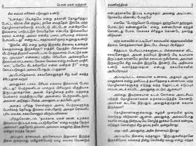 Ramanichandran Novels