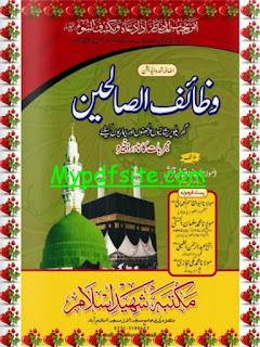 Wazaif ul Saleheen