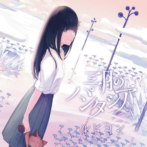 Sangatsu no Phantasia - Rubicon [FLAC 24bit   MP3 320 / WEB]