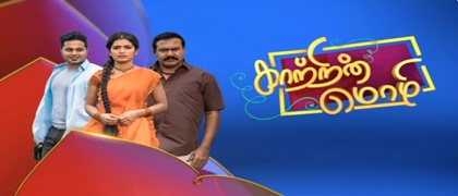 Kaatrin Mozhi 25-02-2020 Vijay TV Serial