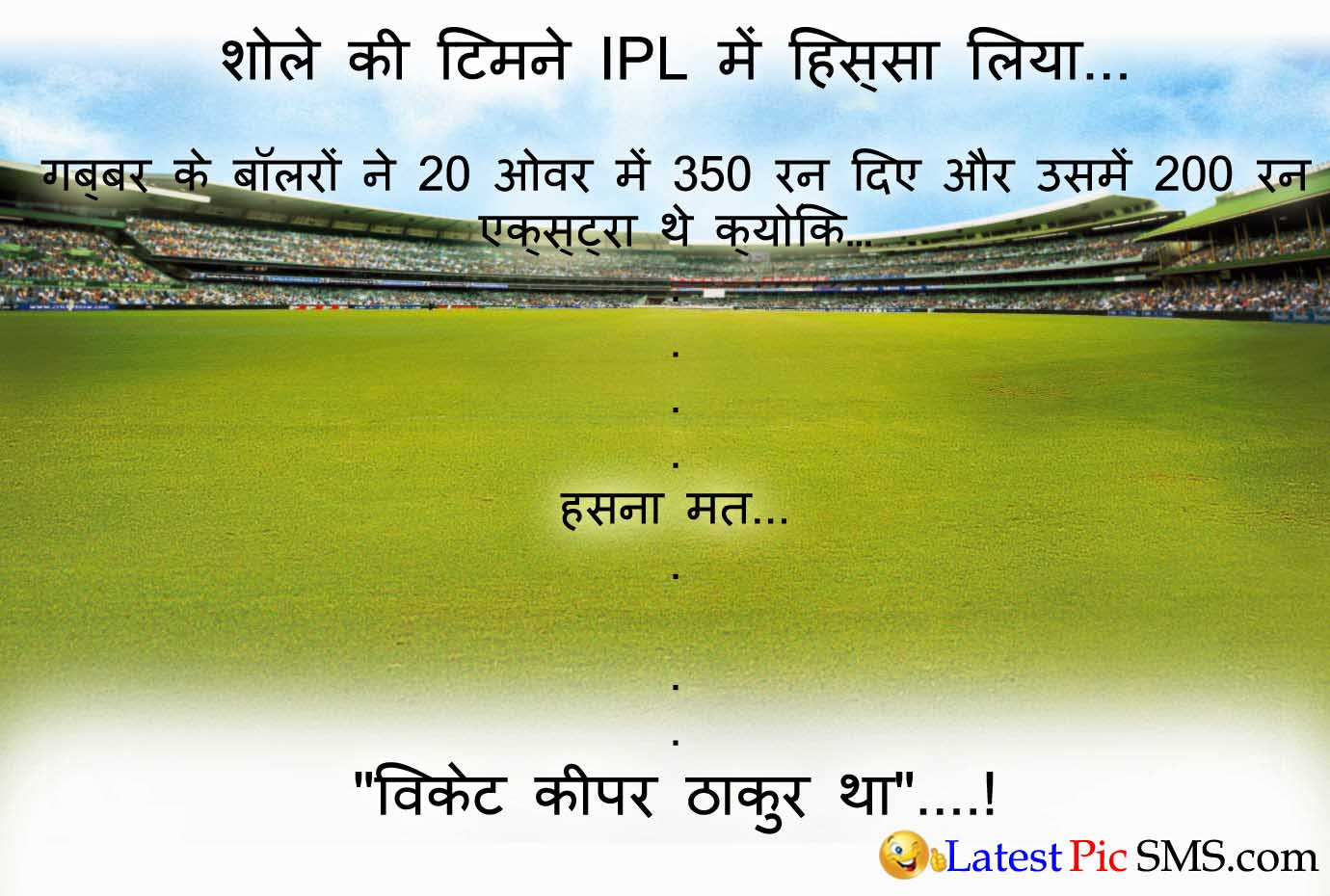 ipl cricket Hindi jokes