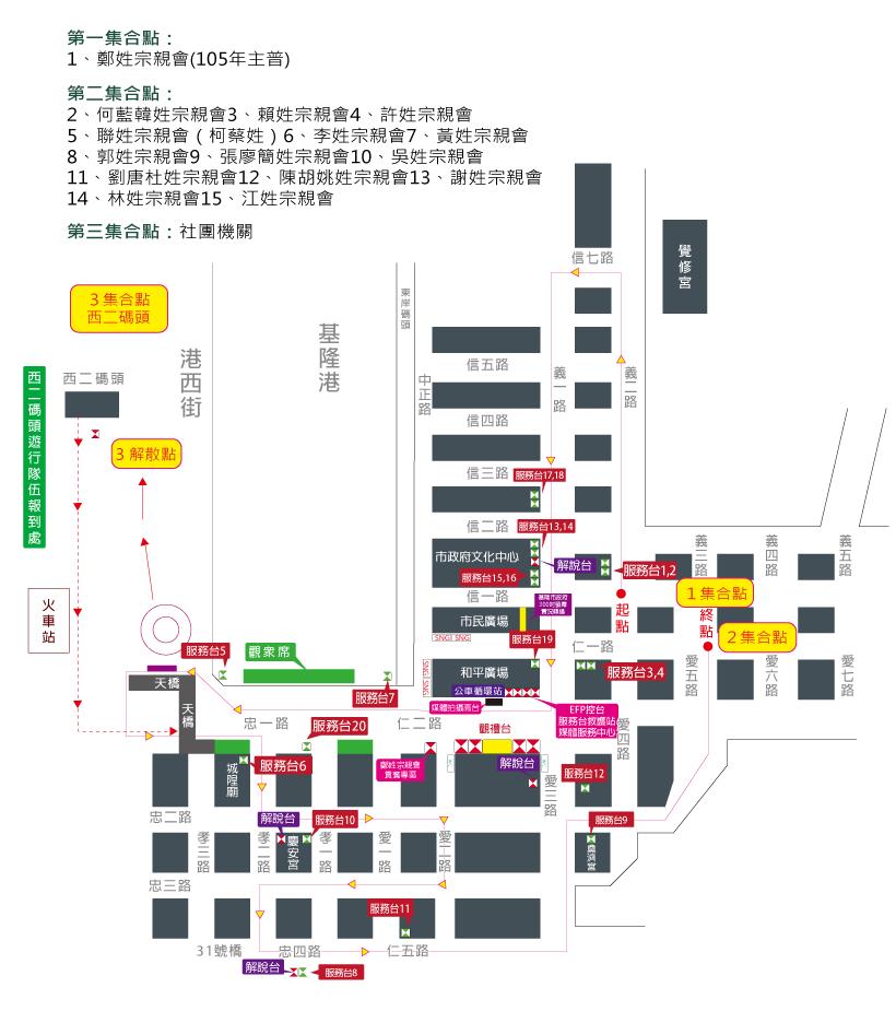 2016鷄籠中元祭