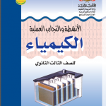 Download - تحميل كتب منهج صف ثالث ثانوي علمي اليمن Download books third class secondary Yemen pdf %25D8%25A7%25D9%2584%25D8%25A3%25D9%2586%25D8%25B4%25D8%25B7%25D8%25A9-%25D9%2583%25D9%258A%25D9%2585%25D9%258A%25D8%25A7%25D8%25A1-150x150