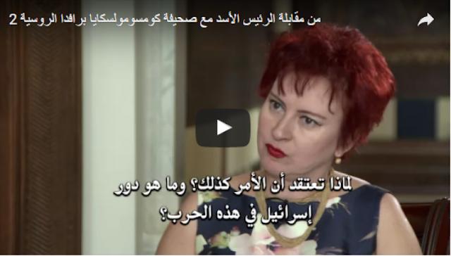 صحفية روسية تتعرض لانتقاد كبير بسبب وضعية جلوسها أمام الرئيس الاسد شاهدوا الفيديو