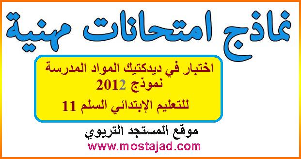 اختبار مادة ديدكتيك المواد المدرسة بالتعليم الإبتدائي السلم 11 نموذج 2012