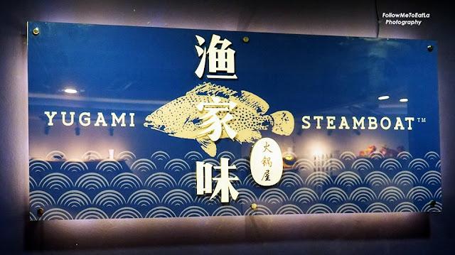 Yugami Steamboat ( 渔家味火锅屋)