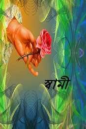 স্বামী - শরৎচন্দ্র চট্টোপাধ্যায় | Shami - Saratchandra Chattopadhyay