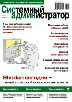 Читать онлайн журнал Системный администратор (№9 сентябрь 2018) или скачать журнал бесплатно