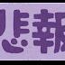 【悲報】外国人に大人気の日本の万年筆専門店。とある万年筆の海外への発送を中止に……(海外の反応)