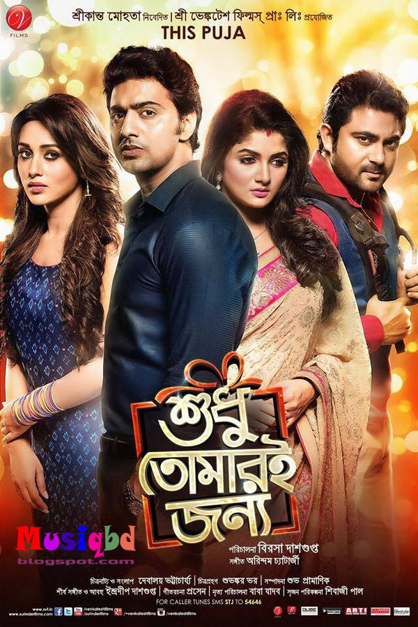 Sudhu tomari jonno film video song download