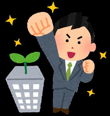 起業家のイラスト(男性)