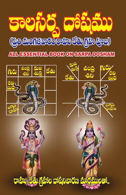 కాలసర్ప దోషం | Kalasarpa Dosam | GRANTHANIDHI | MOHANPUBLICATIONS | bhaktipustakalu