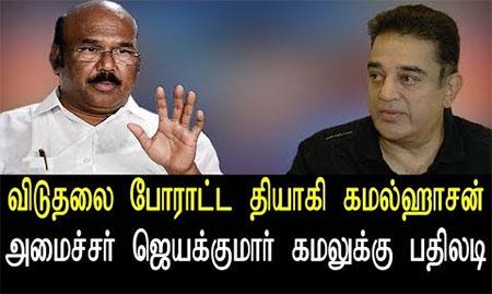 Kamal Hassan Political News – Minister Jayakumar 20-07-2017