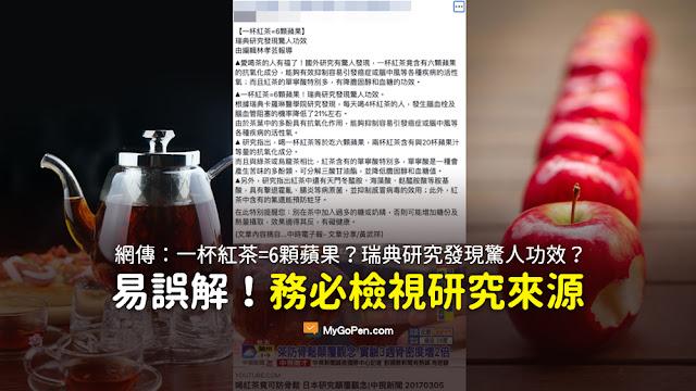 【易誤解】一杯紅茶等於6顆蘋果功效?務必檢視研究結果來源   MyGoPen