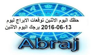 حظك اليوم الاثنين توقعات الابراج ليوم 13-06-2016 برجك اليوم الاثنين