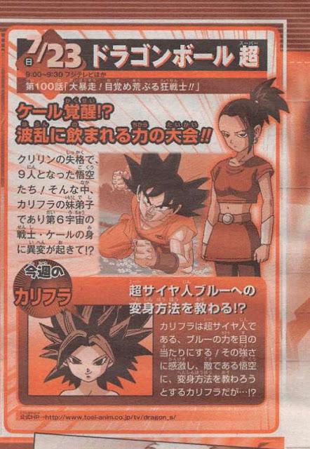dragon ball super episode 100 weekly shonen jump preview