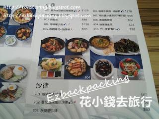 大埔台灣菜menu
