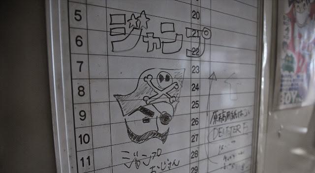 Dziewiąte zdjęcie z filmu live action Bakuman