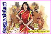 வேலுநாச்சியார் - Velu Nachiyar