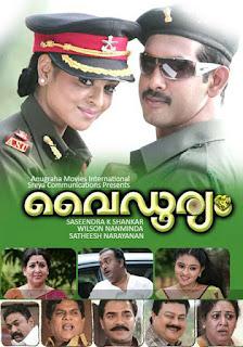 vaidooryam, vaidooryam malayalam movie, vaidooryam cast, vaidooryam movie, vaidooryam malayalam movie songs, vaidooryam malayalam full movie, vaidooryam movie songs, mallurelease