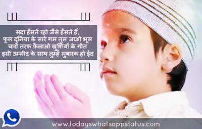 100 Eid Mubarak Wishes Status for Whatsapp in Hindi