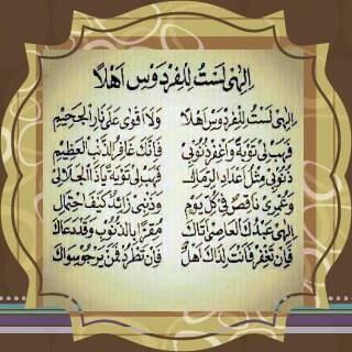 Kali ini akan dibahas mengenai lirik sholawat Ilahilastulil Firdaus atau Al I Syair Sholawat Abu Nawas Ilahilastulil Firdaus (Al-I'tirof)