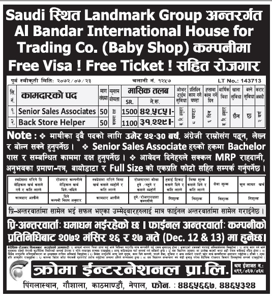 Free Visa Free Ticket Jobs in Saudi Arabia Landmark Group for Nepali, Salary UP to Rs 42,585