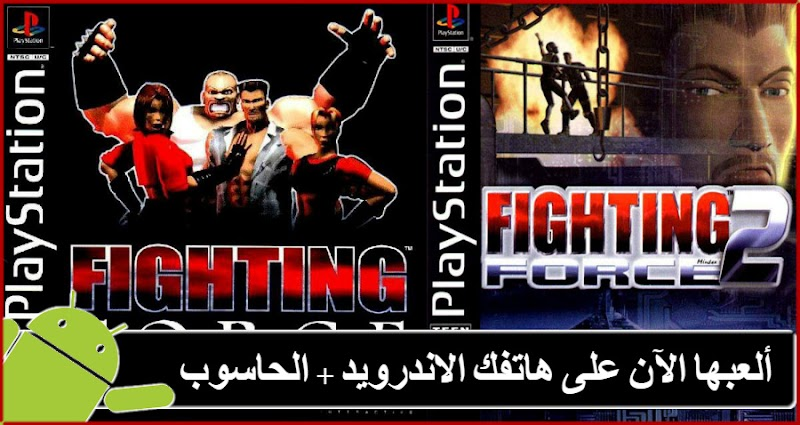 تحميل لعبة fighting force 1 2 للاندرويد و الكمبيوتر بدون محاكي | fighting force ps1 ps 2