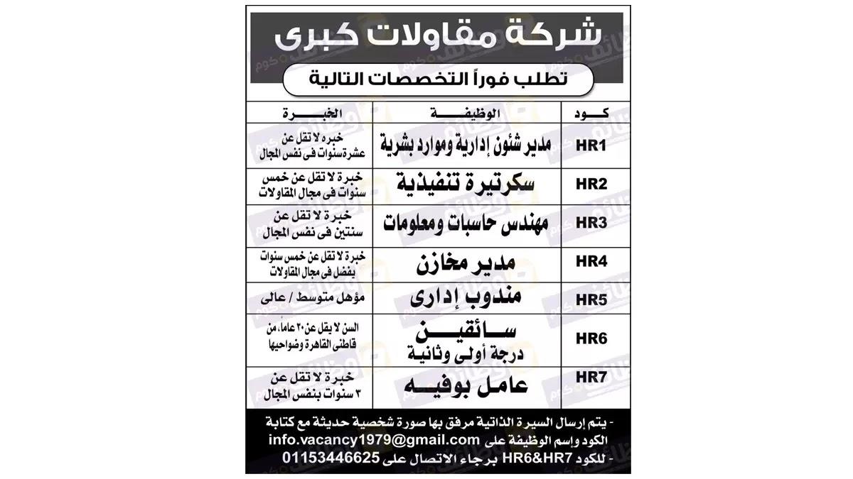 وظائف اهرام الجمعة اليوم 22 مارس 2019 على موقع وظائف دوت كوم