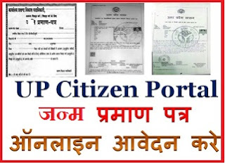 UP Birth Certificate Apply Online
