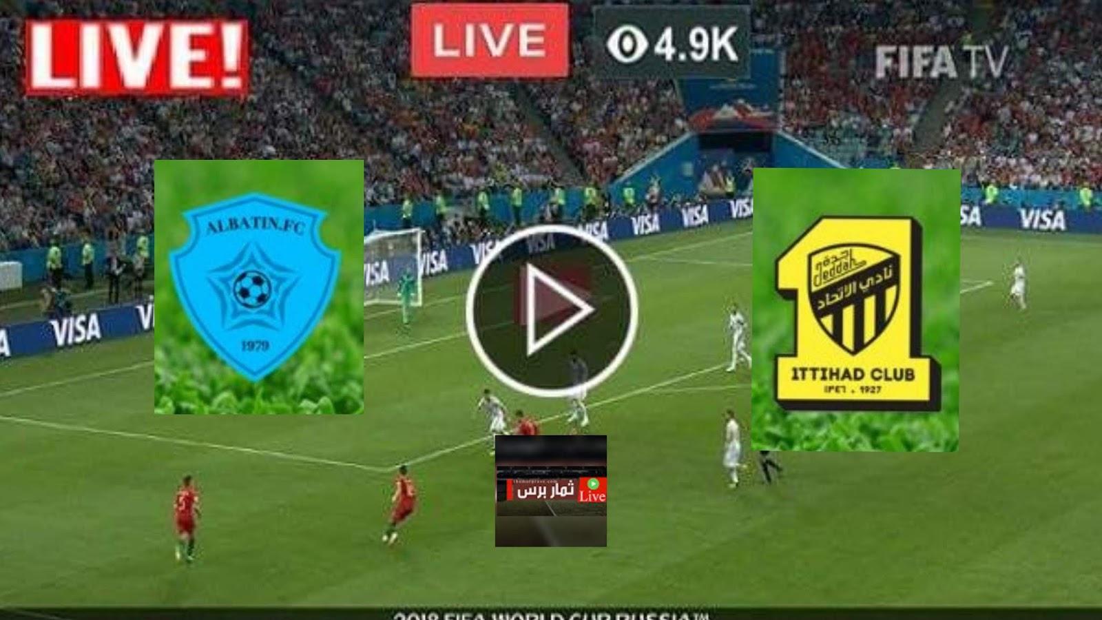 مشاهدة مباراة الاتحاد والباطن بث مباشر بتاريخ 01-04-2019 كأس خادم الحرمين الشريفين