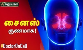 Doctor On Call 28-02-2020 Puthuyugam Tv