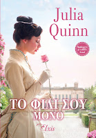 http://www.culture21century.gr/2018/07/to-fili-soy-mono-ths-julia-quinn-book-review.html