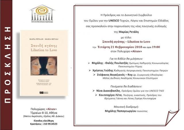Παρουσίαση της νέας ποιητικής συλλογής της Ναυπλιώτισσας Μαρίας Ρετάλη στην Αθήνα από την UNESCO