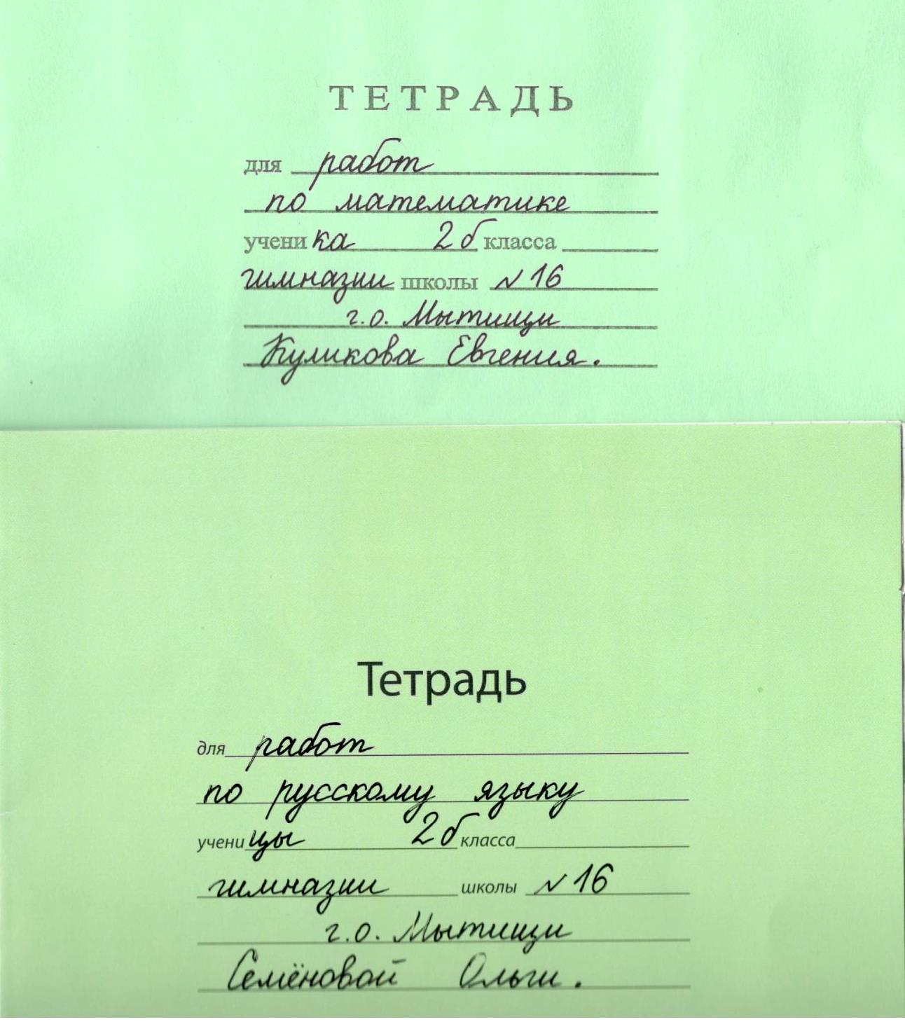 Открытки, картинки как подписать тетрадку на английском языке