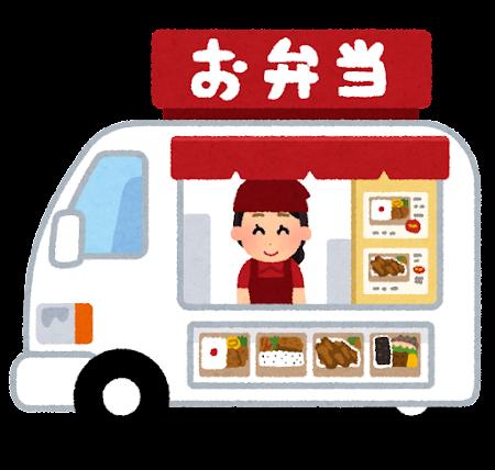 弁当の移動販売車のイラスト