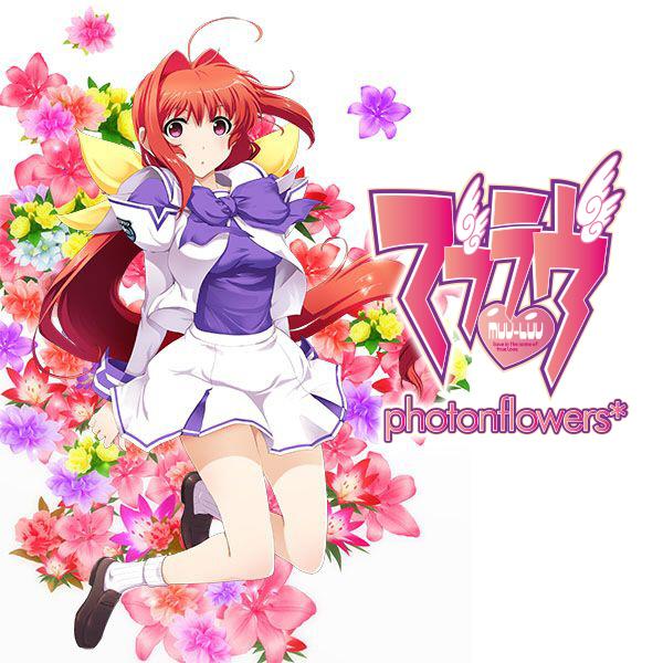 [2019][5pb. Games] Muv-Luv Photonflowers* [Beta Version]