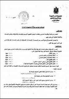 صورة من القرار الوزارى الخاص بالمصروفات 356 - خصم 50% من الرسوم لابناء المعلمين