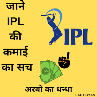 ipl facts, IPL FACTS IN HINDI, IPL HINDI, आईपीएल खेल से जुड़े कुछ  मजेदार और रोचक तथ्य, INTERESTING FACTS ABOUT IPL, FACTS ABOUT IPL