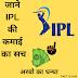 IPL करता है हर साल अरबो की कमाई। Facts about IPL   Fact Gyan