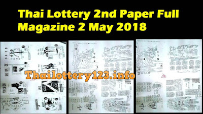 Thailand Lottery 2nd Paper