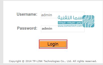 تسجيل الدخول الى الراوتر tp-link