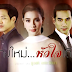 Sinopsis Lakorn : Rang Mai Hua Jai Derm Episode 01-1