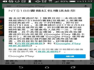 google play書籍紅包188元