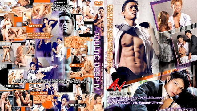 Adultic Deep 4. Another Version vol. 43