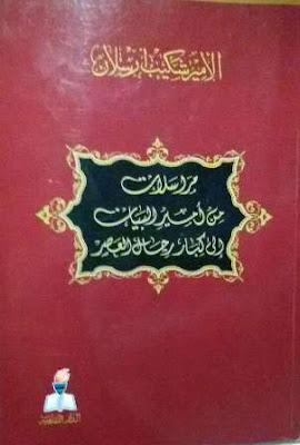 مراسلات من أمير البيان إلى كبار رجال العصر pdf  شكيب أرسلان